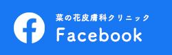 菜の花皮膚科クリニック Facebook