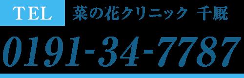 TEL:0191-34-7787