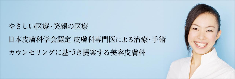 やさしい医療・笑顔の医療 日本皮膚科学会認定 皮膚科専門医 菅原 祐樹による治療・手術 カウンセリングに基づき提案する美容皮膚科